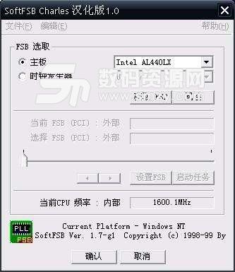 cpu一键超频软件