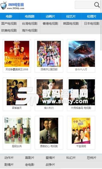 2828电影网软件