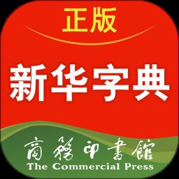 新华字典部首查字手机版(教育学习) v1.9.6 安卓版