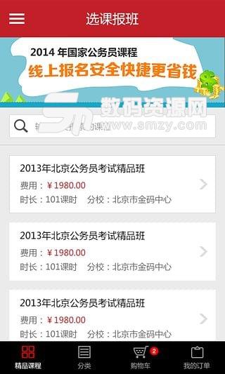 中公网校在线课堂官方版