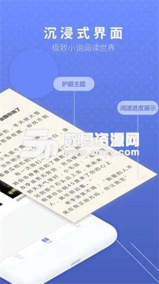 七哈小说官方版