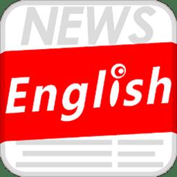 英语新闻app最新版