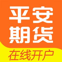 平安期货开户云安卓app