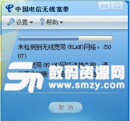 中国电信无线宽带