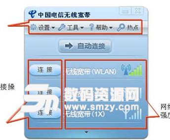 中国电信无线宽带最新版