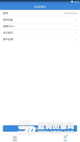 360共享云论坛