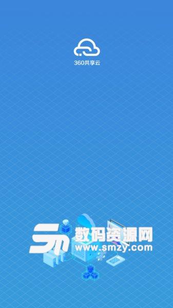 360共享云论坛手机版