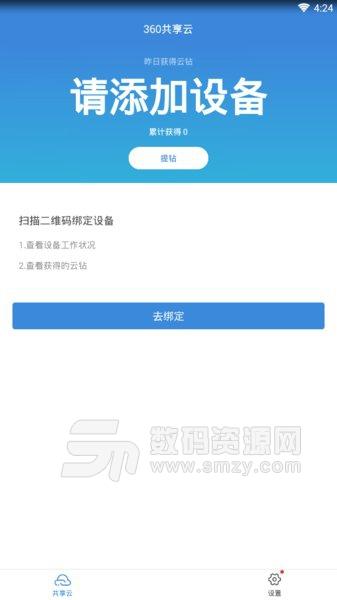360共享云论坛官方版