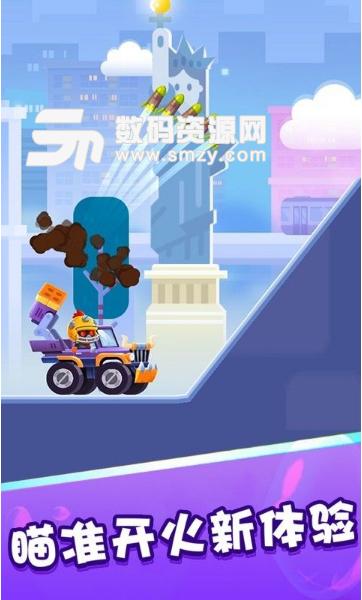 指尖战车app官方版