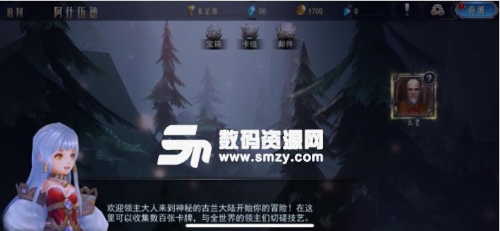 领主战记苹果app官方版