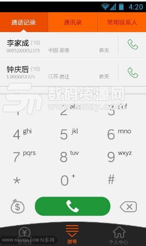 省钱王电话最新版