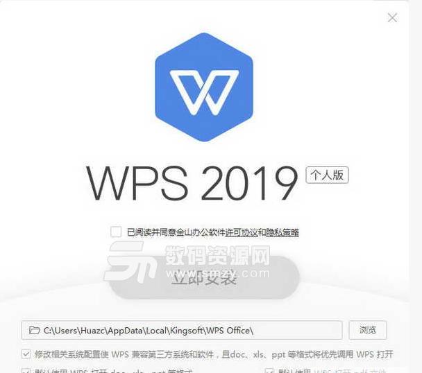 WPS2018