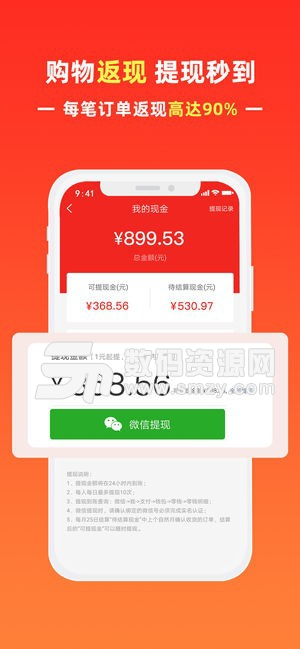 呼呼省錢安卓版(購物省錢) v2.0.0 最新版