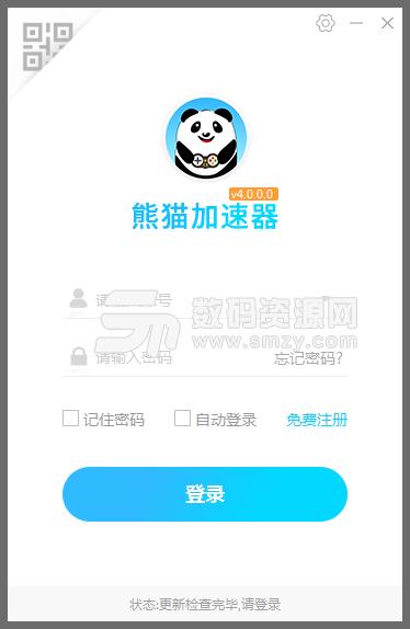 熊貓網游加速器電腦版