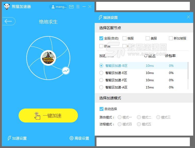 熊貓加速器電腦版