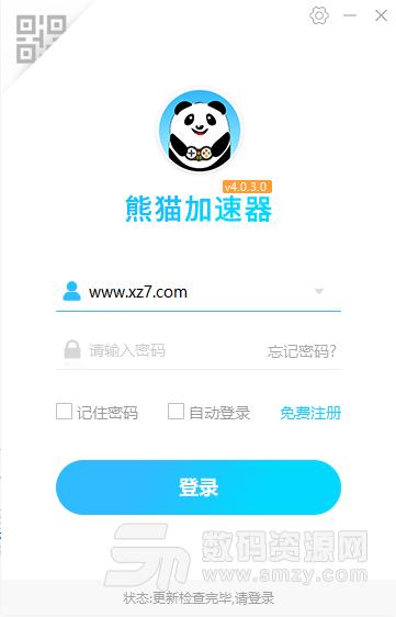 熊貓加速器客戶端
