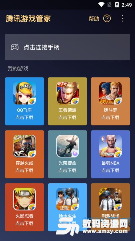 騰訊游戲管家最新版
