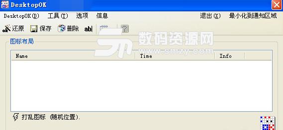 DesktopOK官方版