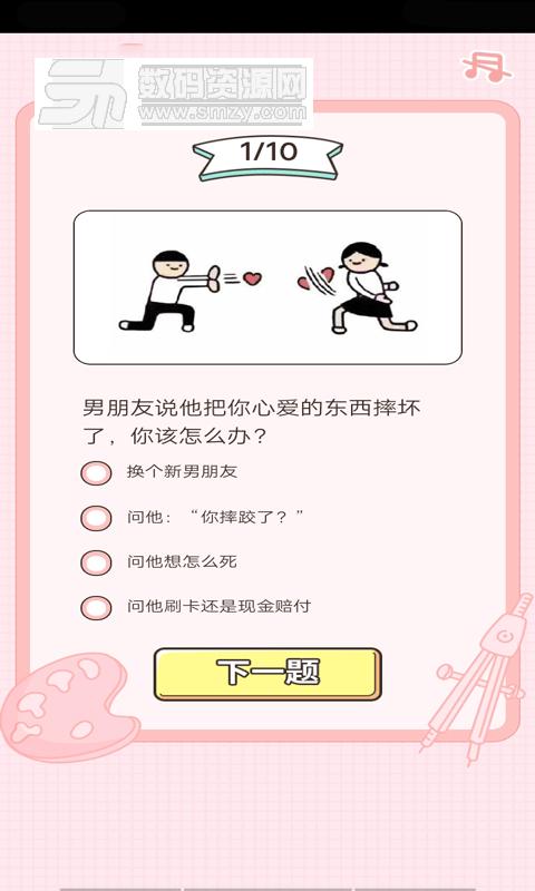 恋爱等级测试app手机版