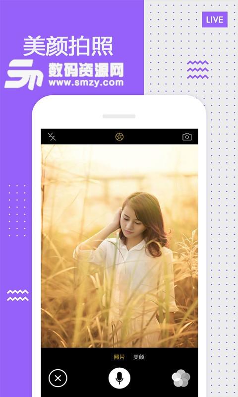 颜值测试app手机版