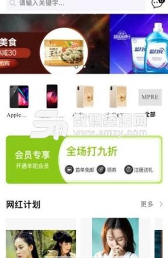 潮品羊驼app手机版