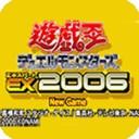 游戲王怪獸決斗EX2006安卓版