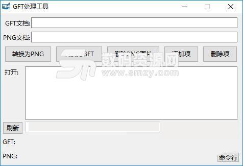 GFT处理工具最新版
