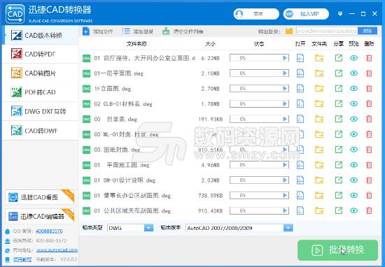 迅捷CAD转PDF转换器最新版