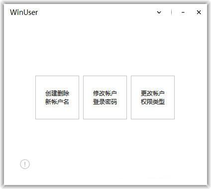 WinUser最新版下载