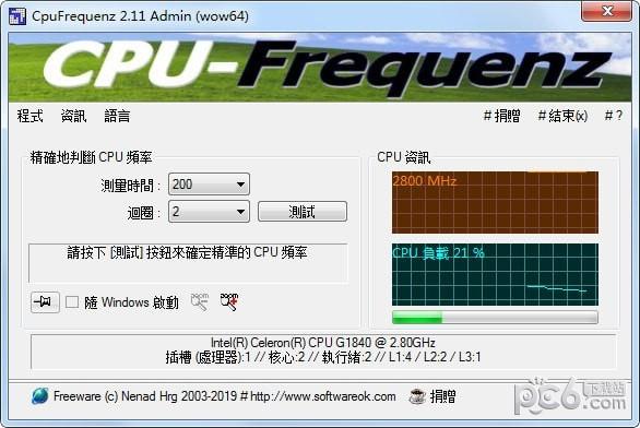 cpu运行频率检测工具(CpuFrequenz)最新版