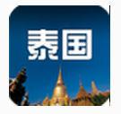 泰国旅游攻略安卓app