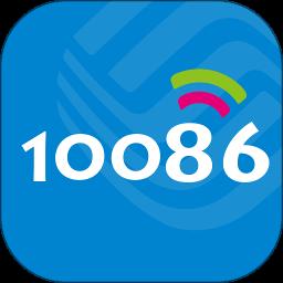 10086中国移动网上营业厅手机app