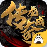 龙成传奇安卓手机app