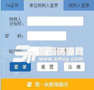 江西地税网上办税申报系统服务平台绿色版下载