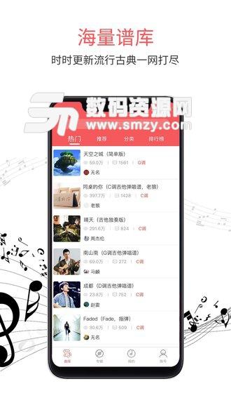虫虫音乐免费手机版