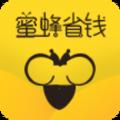 蜜蜂省錢app免費版