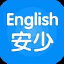 安少英語 安卓app
