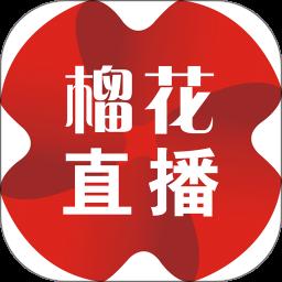 西安电视台榴花直播手机app