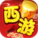 萌宠西游app最新版