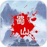 蜀山绝世剑五手机app