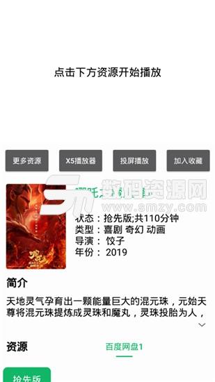 香瓜影視最新版(香瓜影視) v1.1 免費版