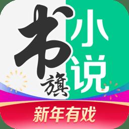 书旗小说老本手机app