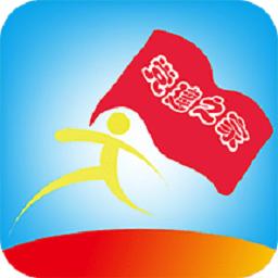 党建之家app最新版