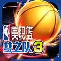 美职篮梦之队3手游手机app