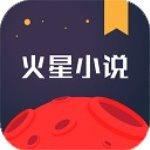 火星小说破解安卓app