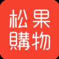 松果购物app免费版