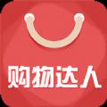 购物达人app最新版