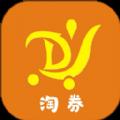 淘券云app最新版