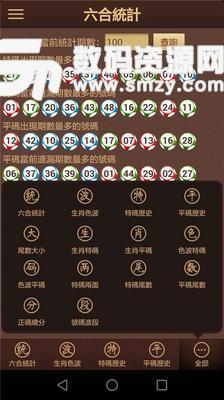 六合宝典安卓版统计