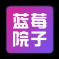 蓝莓院子app手机版